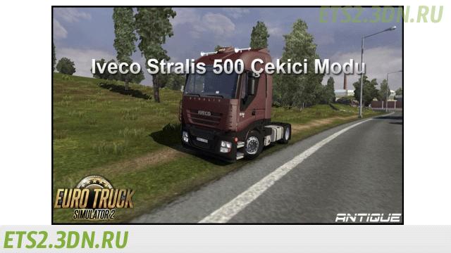 """Грузовики Мод """"Iveco Stralis 500"""" для ETS 2"""