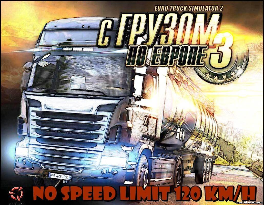 Другое No speed limit 120 км/ч